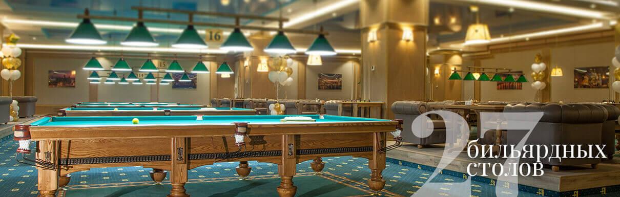 принц бильярдный клуб москва официальный сайт